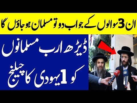 In 3 Sawaloun Ka Jawab Dedo To Islam Qabool Kr Lun Ga. Aik Yahoodi Ka Muslmano Ko Khula Challenge