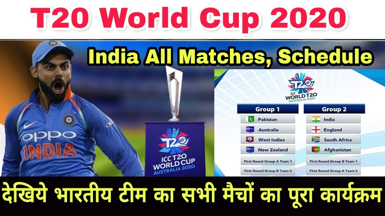 T20 World Cup 2020 : India All Match Full Schedule, Date, Time Venue, Teams