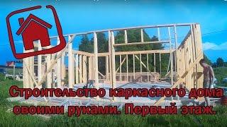 Строительство каркасного дома своими руками. Сборка стен 1 этажа