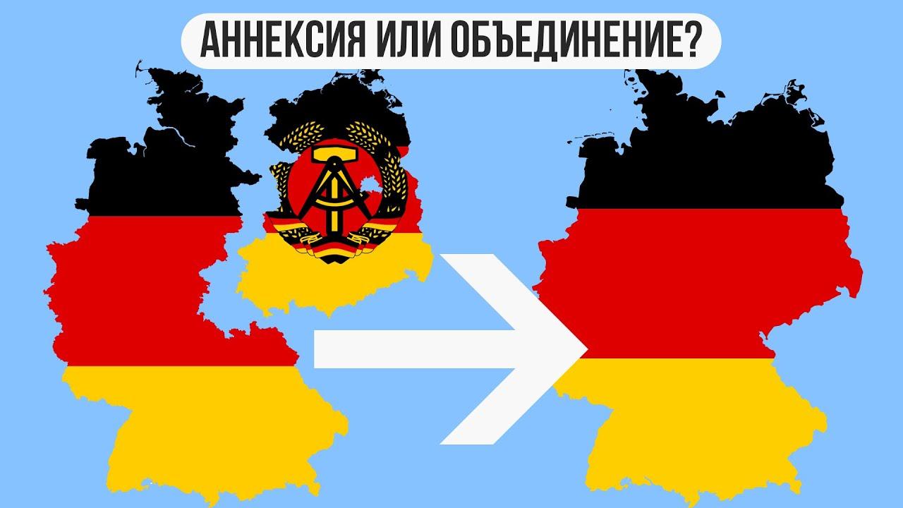 Объединение Германии : аннексия или слияние?