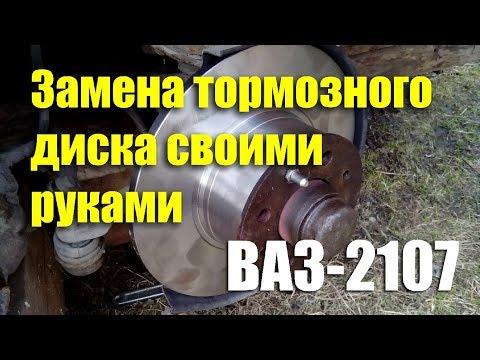 Замена тормозного диска ВАЗ-2107 своими руками