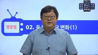 [지니쌤 영문법] 동사변화,  제발! 꼭! 반드시!  외우세요 (1)