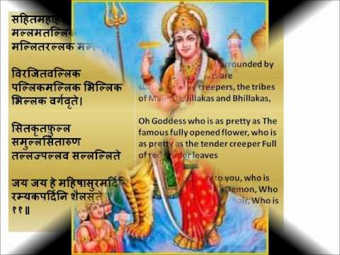 Full Mother Goddess Durga Mahishasura Mardini Stotram Devanagari Sanskrit English translations.wmv