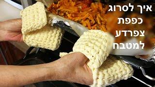 הוראות סריגה - איך סורגים כפפות צפרדע לכלים חמים how to crochet mitts