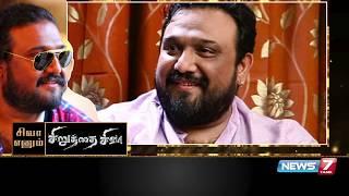 சிவா எனும் சிறுத்தை சிவா! | ரஜினிக்கு S.P. முத்துராமன், அஜித்துக்கு சிவா! | Siva | Viswasam