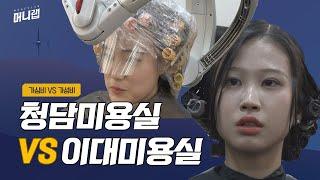 [가심비 대 가성비] EP.01 청담동과 이대 미용실 …