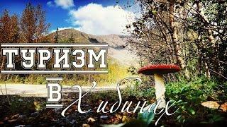 Туризм в  Хибинах