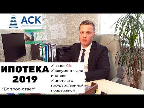 Ипотека 2019 ✔без взноса ✔документы ✔одобрение ✔программы 🔷 АСК - купить квартиру в Краснодаре