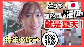 你知道嗎?在日本只要還吃得到「這個」就還是夏天!| MaoMaoTV