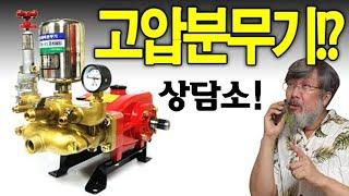 [Ep.014]고성능동력분무기 상담소!!  어떤걸 쓰셔…