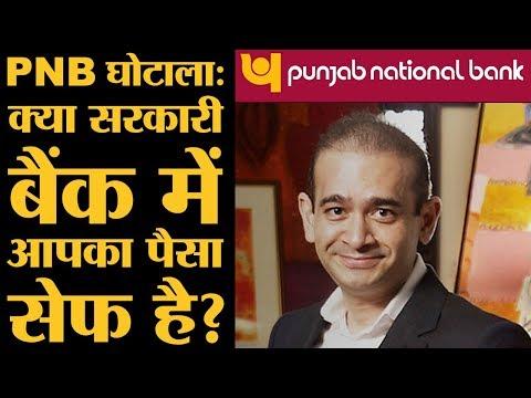 क्या है 11,345 करोड़ का PNB SCAM, जिसमें नीरव मोदी शामिल हैं   Nirav Modi   Bank Scam