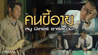 คนขี้อาย : หนู มิเตอร์ อาร์ สยาม [Official MV]