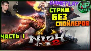 Nioh 2 часть 1 Стрим гайды стримы советы совместная игра в онлайн игры подписывайтесь Общение