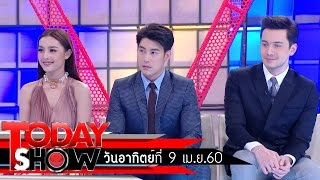 TODAY SHOW 9 เม.ย. 60 (1/3)  Talk Show นักแสดงละคร The Cupids บริษัทรักอุตลุด 1