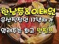 뺑빈커플 - [용산편] 초보유튜버 뺑빈커플이 소개하는 첫 데이트코스 영상!! - YouTube