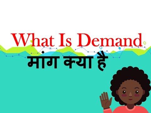 What Is Demand In Hindi मांग क्या है(अर्थशास्त्र में मांग का क्या अर्थ है जानिए आसान शब्दों में)