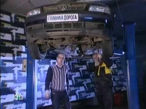 Volkswagen Passat B5 - Главная Дорога