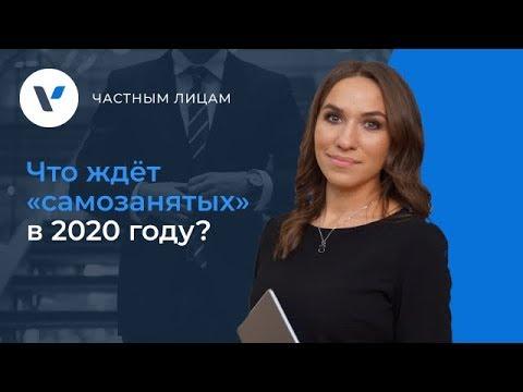 👨🏽💻 Что ждёт «самозанятых» в 2020 году?