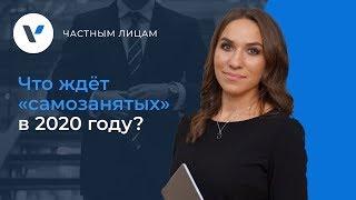 самозанятые граждане 2019. Закон о самозанятых - советы юриста и ответы на вопросы