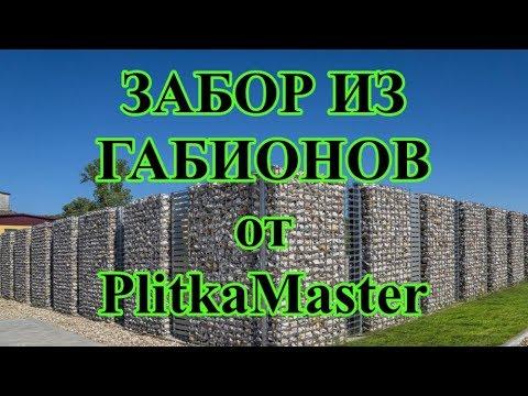 Забор из габионов от PlitkaMaster