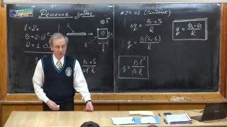 Урок 286. Задачи на электромагнитную индукцию - 3