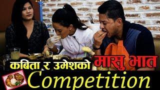 उमेश र कबिताकाे मासु भात CHALLENGE|| Mero Show || Umesh/Kabita/Trisha