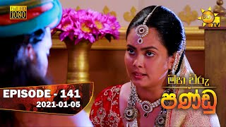 Maha Viru Pandu | Episode 141 | 2021-01-05 Thumbnail