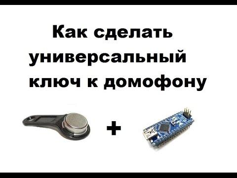 копирование ключей домофона