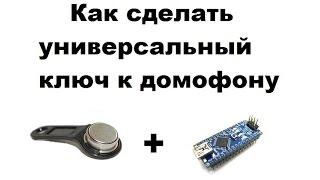 как сделать универсальный ключ к домофону при помощи ардуино нано