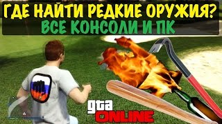 GTA 5 Online - Где Найти РЕДКИЕ ОРУЖИЯ (Клюшка, Коктейль Молотова, Бита, Лом)