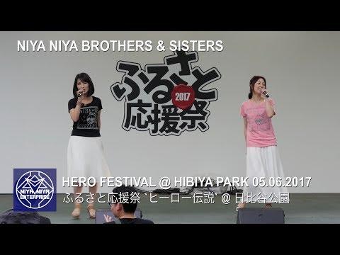 NIYA NIYA BROTHERS & SISTERS : ふるさと応援祭 `ヒーロー伝説` ダイジェスト 05.06.2017