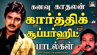 Kanavu Kadhalan Karthick Padalgal | Karthick Hits