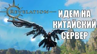 Revelation Online - Как начать играть на китайском сервере (Регистрация, скачивание и установка)