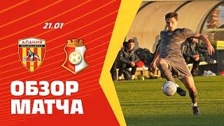 Обзор матча Алания 1 0 Напредак Сербия