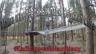 Детский экстрим. Маша и веревочный парк. Коркино Lake