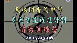 2016/2017 天水圍香島中學·消防訓練營·老師打氣片