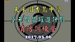 Publication Date: 2017-03-11 | Video Title: 2016/2017 天水圍香島中學·消防訓練營·老師打氣片