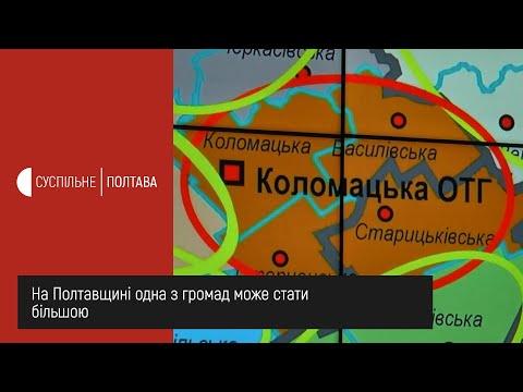Суспільне Полтава: На Полтавщині одна з громад може стати більшою