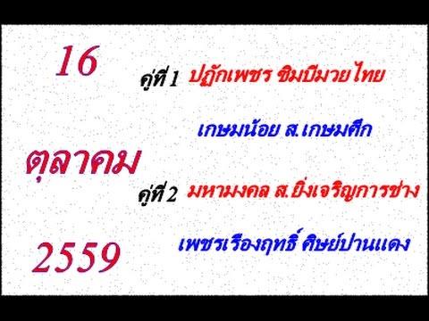 วิจารณ์มวยไทย 7 สี อาทิตย์ที่ 16 ตุลาคม 2559 (คู่ที่ 1,2)