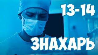 Знахарь 13-14 серия сериала. Смотреть онлайн описание