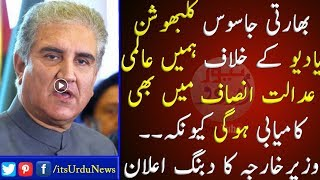 Indian RAW Agent Kulbhushan Yadav's Case in ICJ   Foreign Minister Shah Mehmood Qureshi Interview