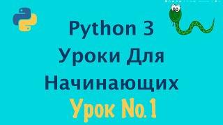 Python 3   с нуля до профессионала.  Установка Python
