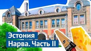 Эстония, Нарва: запрещенка и цены на недвижимость