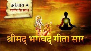 श्रीमद भगवत गीता सार- अध्याय 5 |Shrimad Bhagawad Geeta With Narration |Chapter 5 | Shailendra Bharti