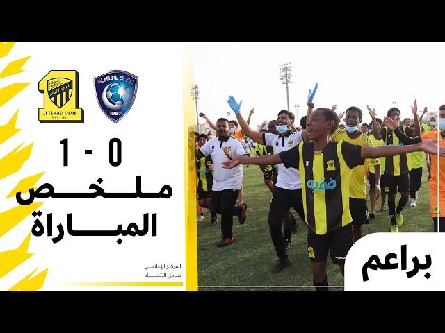 ملخص مباراة براعم الاتحاد والهلال ١-٠