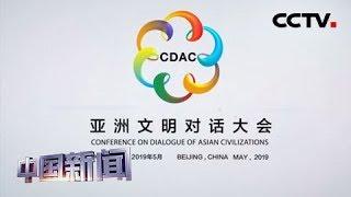 [中国新闻] 习近平将出席亚洲文明对话大会开幕式、亚洲文化嘉年华活动 | CCTV中文国际