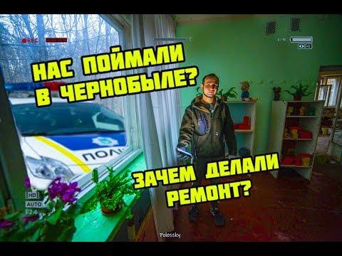 Нас поймали в Чернобыле. Зачем мы делали ремонт в Припяти?