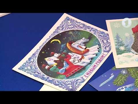 Раритетные почтовые открытки, марки и конверты / Утренний эфир