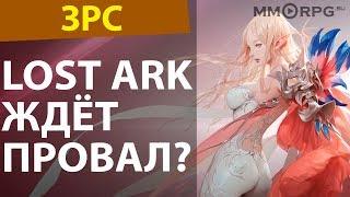 Lost Ark ждёт провал? Зрители решают сами