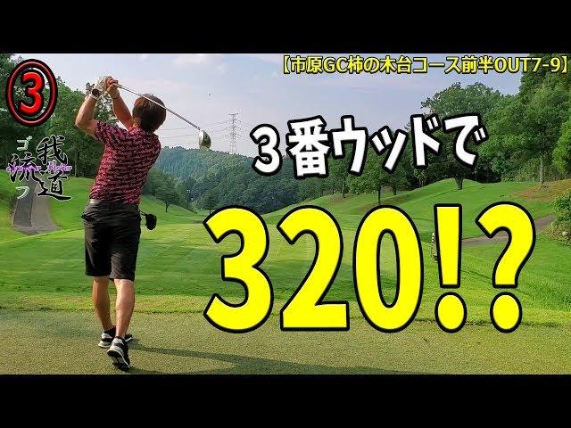 【真剣にベストを狙うゴルフ③】3ウッドで飛距離320y!?【市原GC柿の木台前半H7-9】